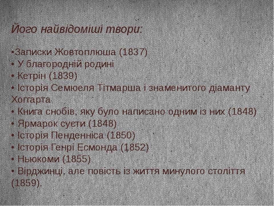 Його найвідоміші твори: •Записки Жовтоплюша (1837) • У благородній родині • К...