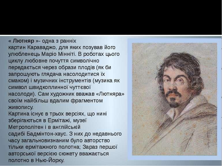 «Лютняр»- одна з ранніх картинКараваджо, для яких позував його улюбленець...