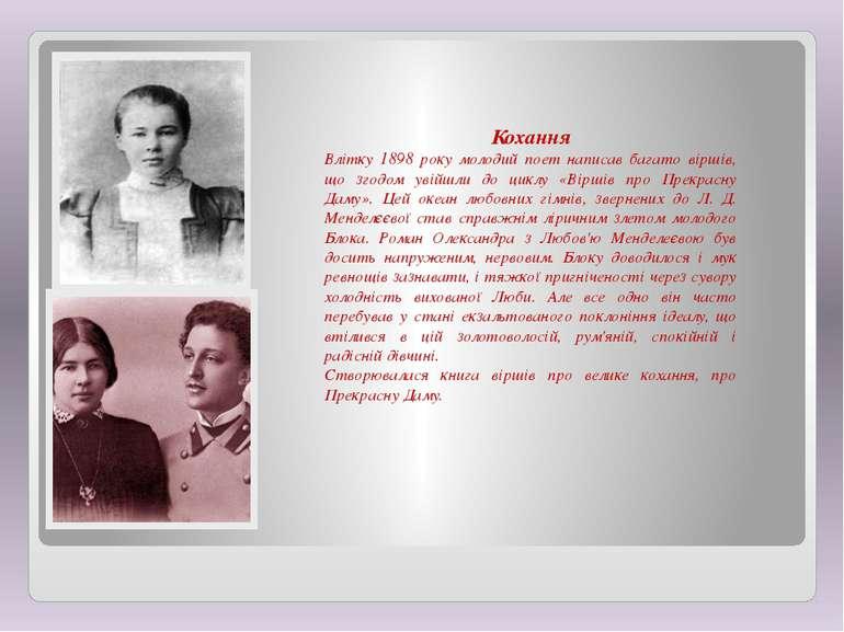 Кохання Влітку 1898 року молодий поет написав багато віршів, що згодом увійшл...