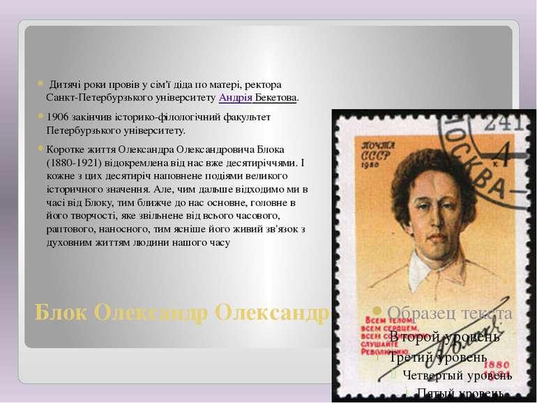 Блок Олександр Олександрович Дитячі роки провів у сім'ї діда по матері, ректо...