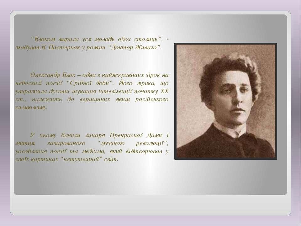 """""""Блоком марила уся молодь обох столиць"""", - згадував Б. Пастернак у романі """"До..."""