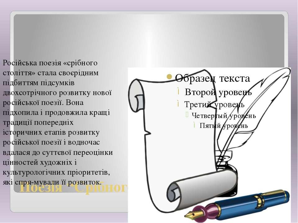 """Поезія """"Срібного століття"""" Російська поезія «срібного століття» стала своєрід..."""