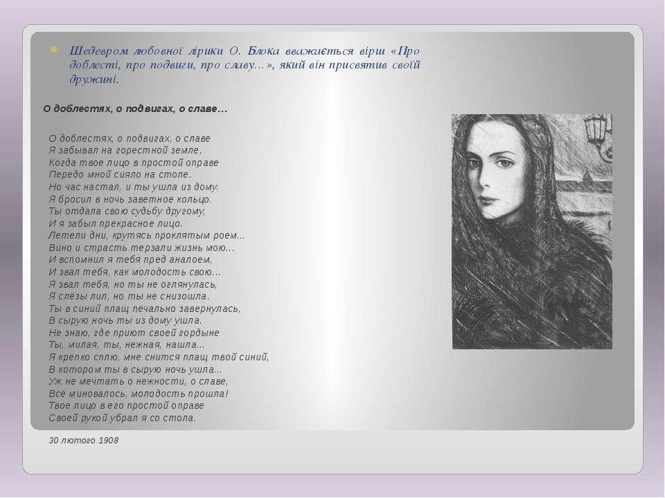 Шедевром любовної лірики О. Блока вважається вірш «Про доблесті, про подвиги,...