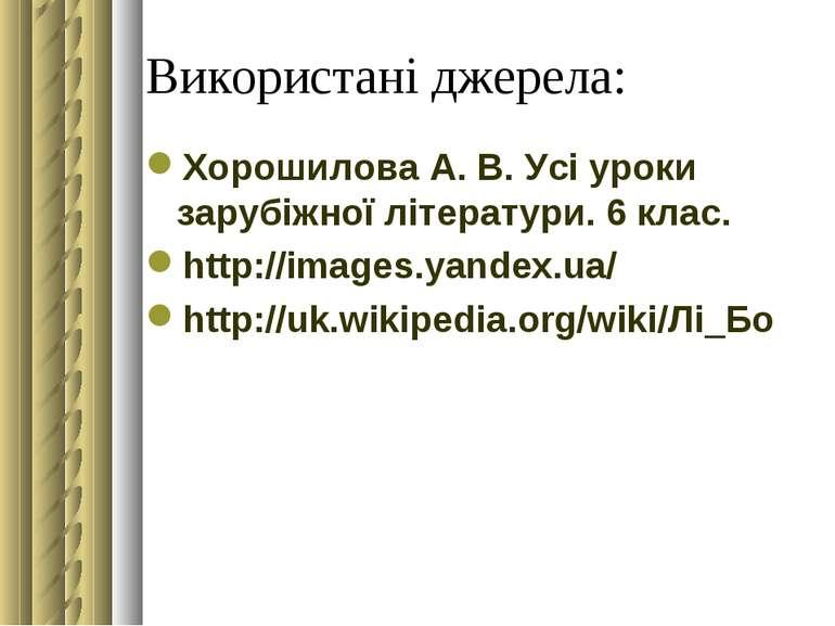 Використані джерела: Хорошилова А. В. Усі уроки зарубіжної літератури. 6 клас...