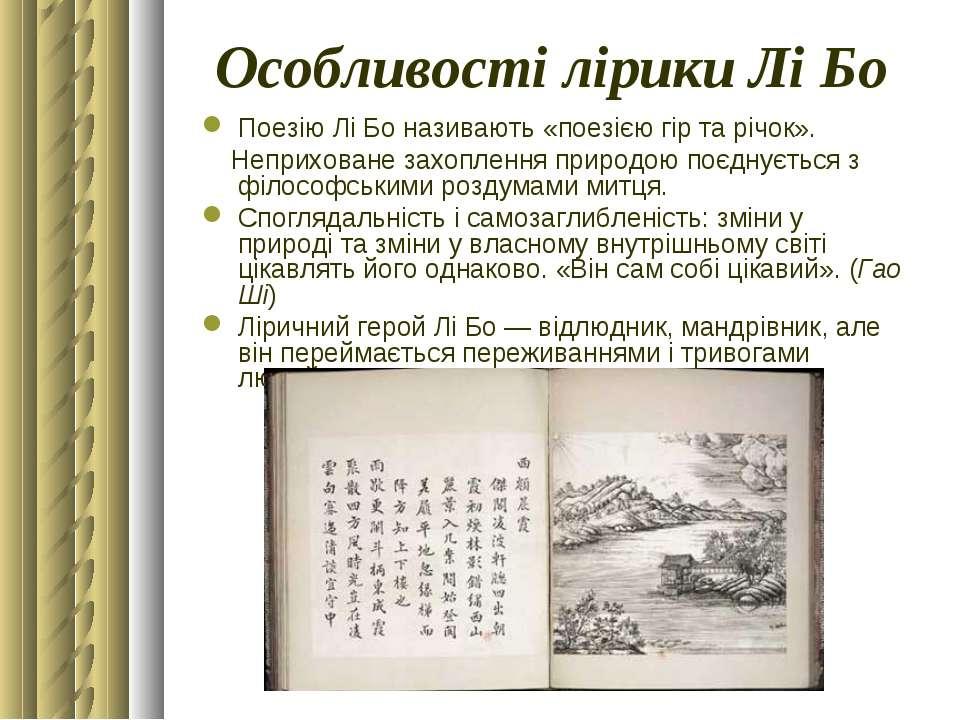 Особливості лірики Лі Бо Поезію Лі Бо називають «поезією гір та річок». Непри...