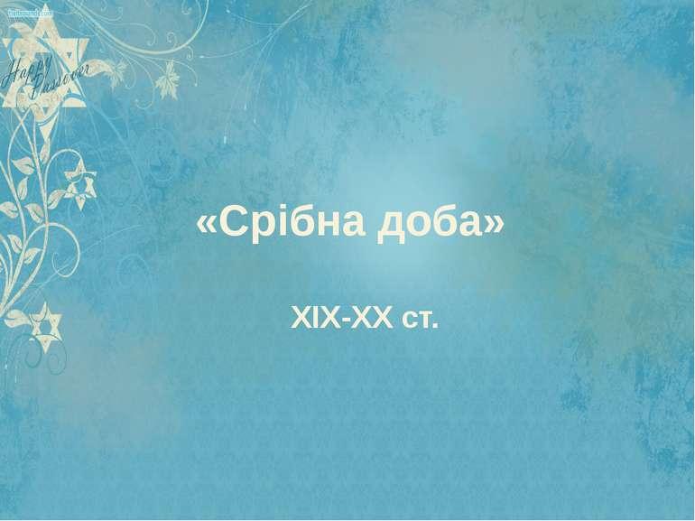 «Срібна доба» ХІХ-ХХ ст.