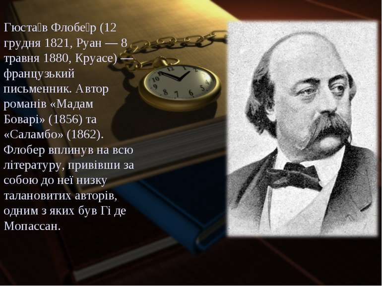 Гюста в Флобе р (12 грудня 1821, Руан— 8 травня 1880, Круасе)— французький ...