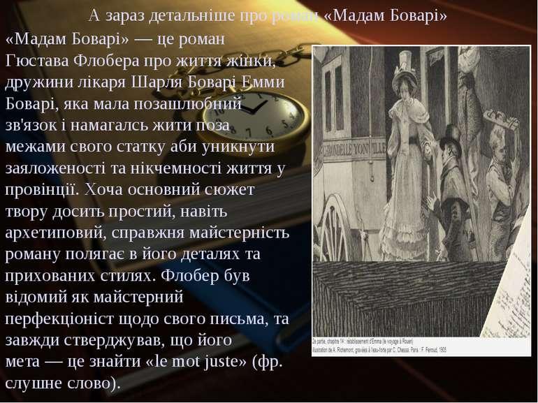«Мадам Боварі»— це роман Гюстава Флобера про життя жінки, дружини лікаря Шар...
