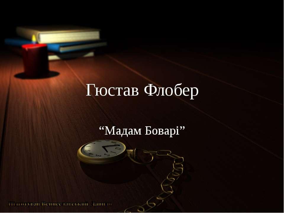 """Гюстав Флобер """"Мадам Боварі"""""""