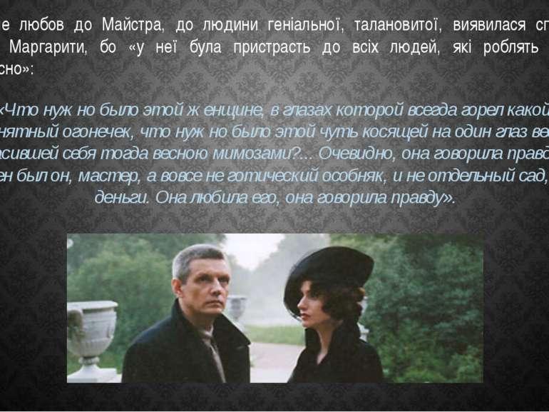 Саме любов до Майстра, до людини геніальної, талановитої, виявилася справжньо...