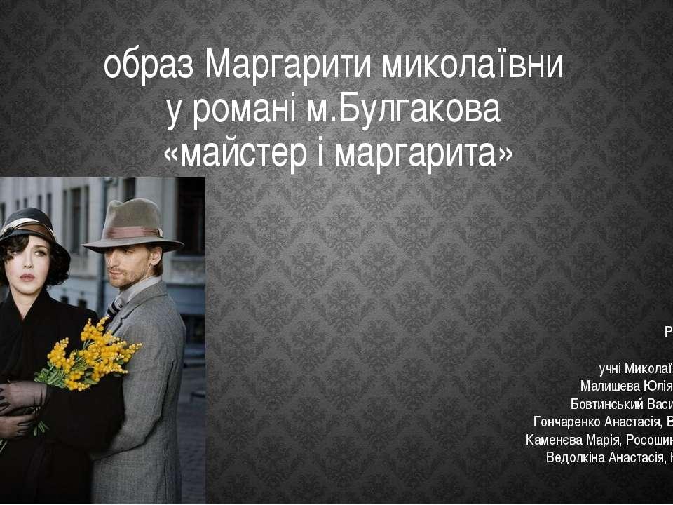образ Маргарити миколаївни у романі м.Булгакова «майстер і маргарита» Роботу ...
