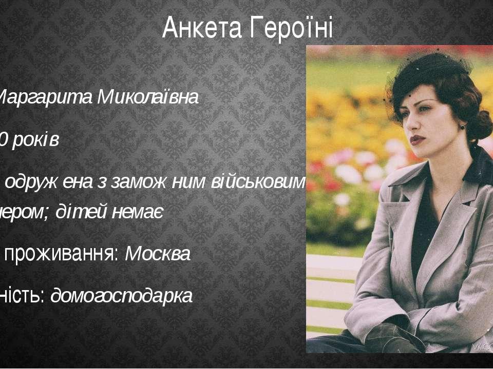 Анкета Героїні Ім'я: Маргарита Миколаївна Вік: 30 років Сім'я: одружена з зам...