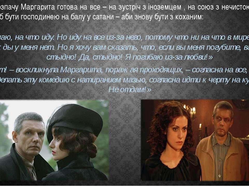Від розпачу Маргарита готова на все – на зустріч з іноземцем , на союз з нечи...