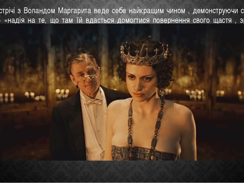 При зустрічі з Воландом Маргарита веде себе найкращим чином , демонструючи си...