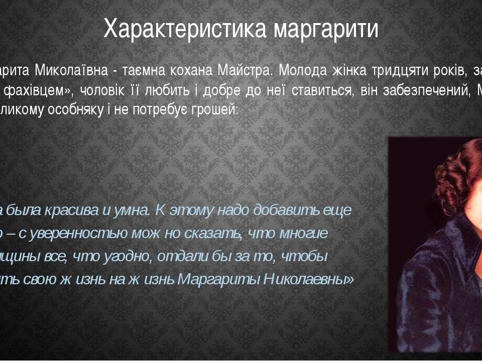Характеристика маргарити Маргарита Миколаївна - таємна кохана Майстра. Молода...