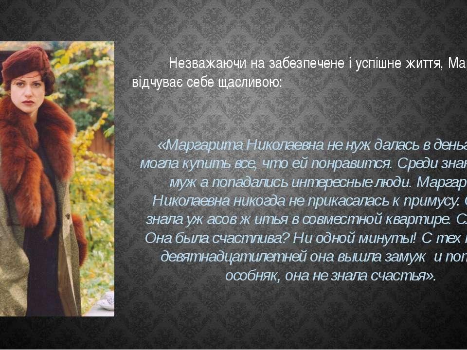 «Маргарита Николаевна не нуждалась в деньгах. Она могла купить все, что ей по...