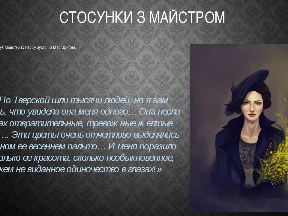 Ось як описує Майстер їх першу зустріч з Маргаритою: «По Тверской шли тысячи ...