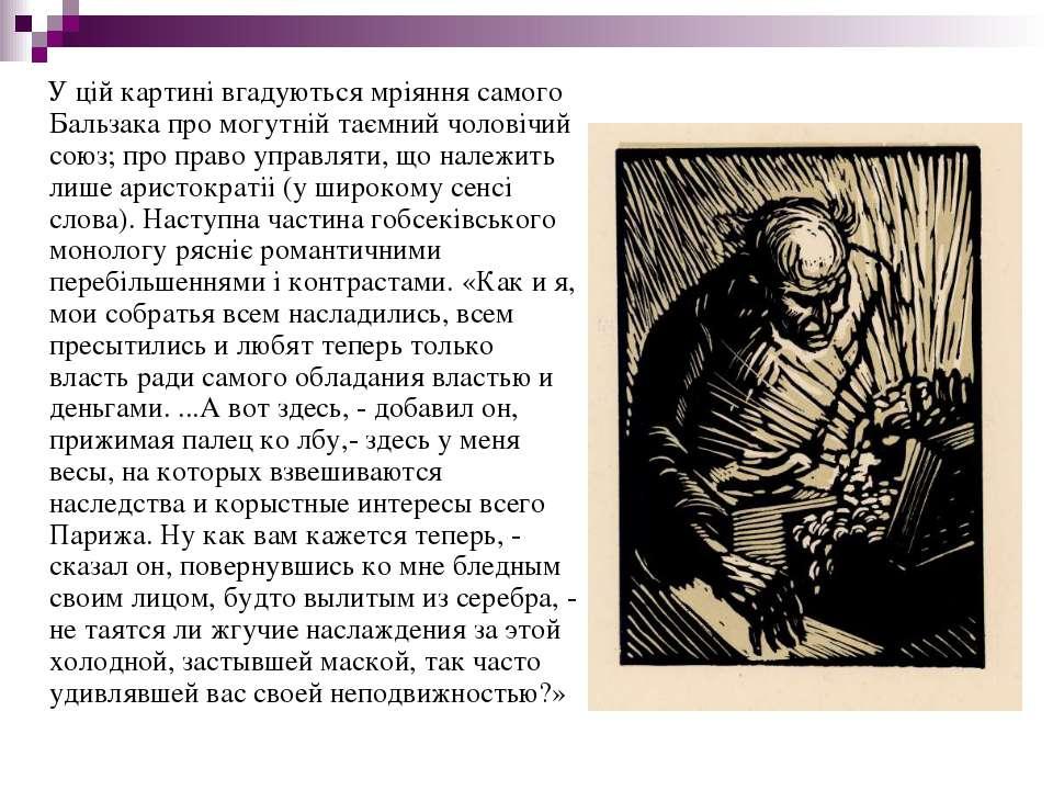 У цій картині вгадуються мріяння самого Бальзака про могутній таємний чоловіч...