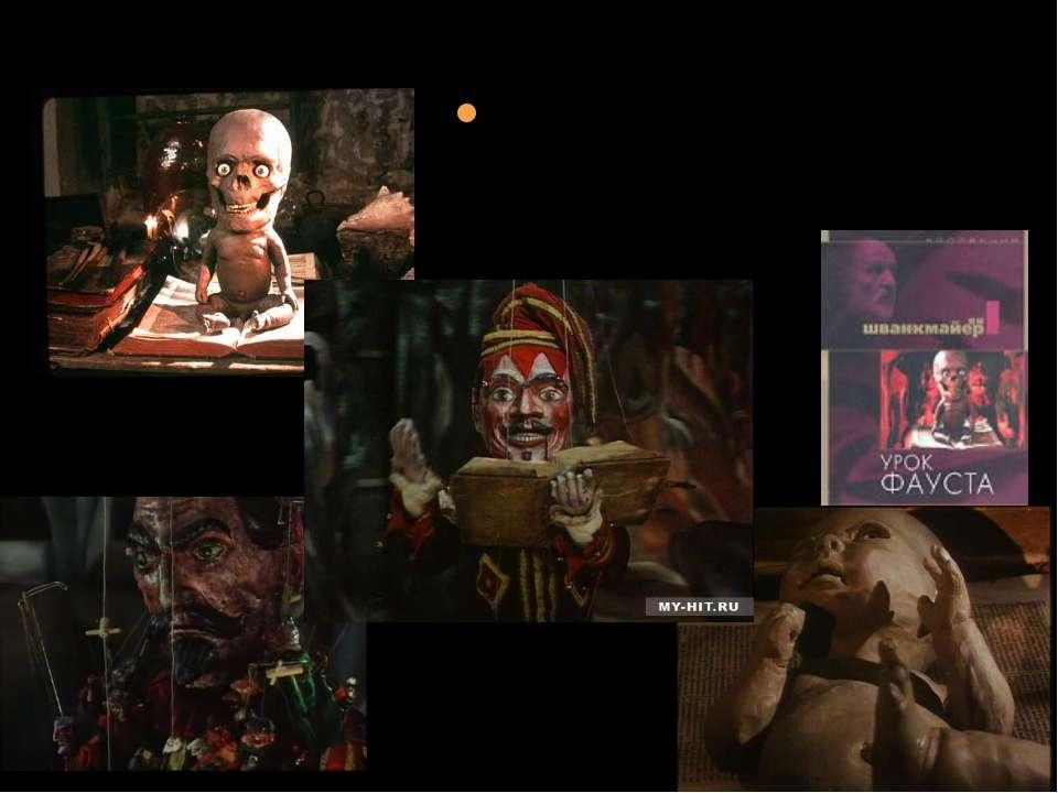 Урок Фауста (1994) Режисер: Ян Шванкмайер Беруть участь живі актори, глиняні ...