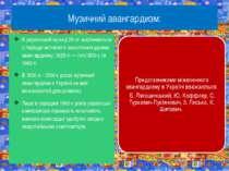 Музичний авангардизм: В українській музиці 20 ст. вирізняються 2 періоди акти...