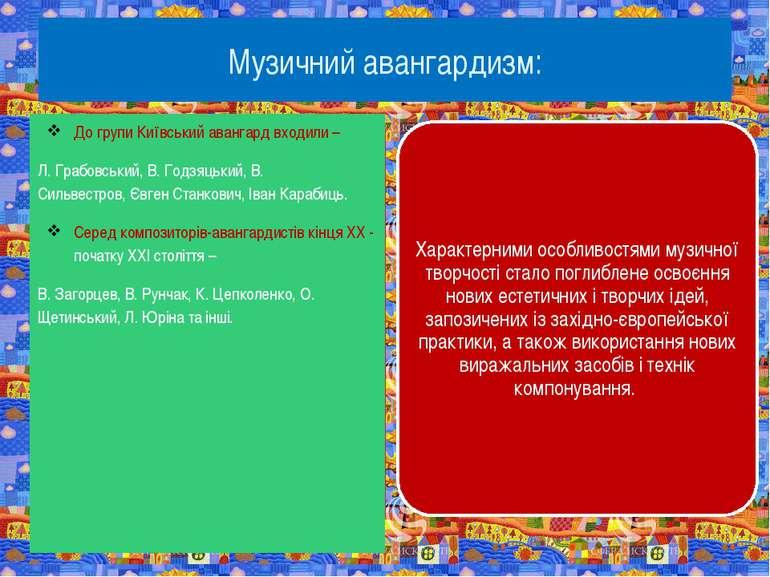 Музичний авангардизм: До групи Київський авангард входили – Л. Грабовський,В...