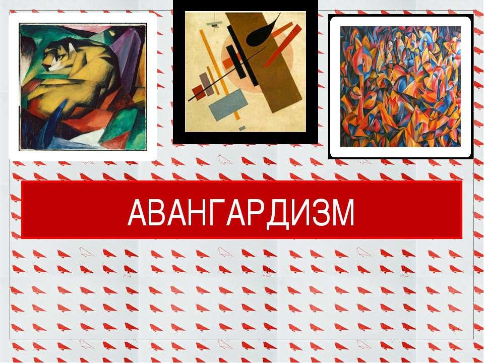 АВАНГАРДИЗМ Заголовок фотоальбома Щелкните, чтобы добавить дату и прочие свед...