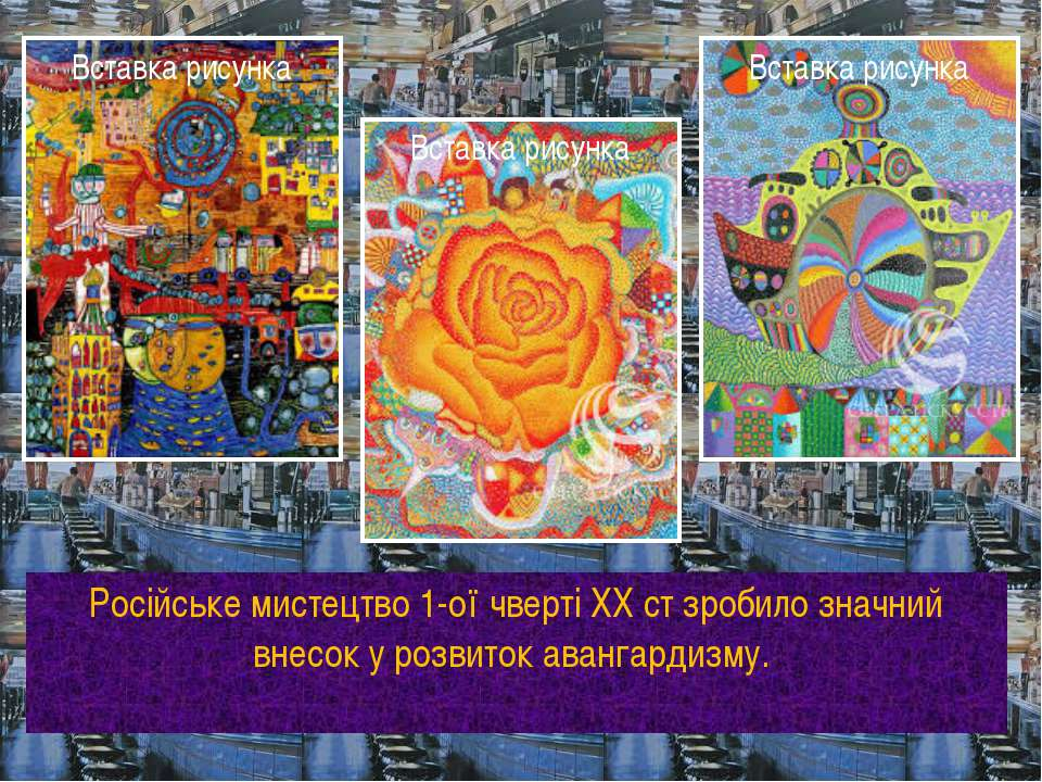 Російське мистецтво 1-ої чвертіXX стзробило значний внесок у розвиток аванг...