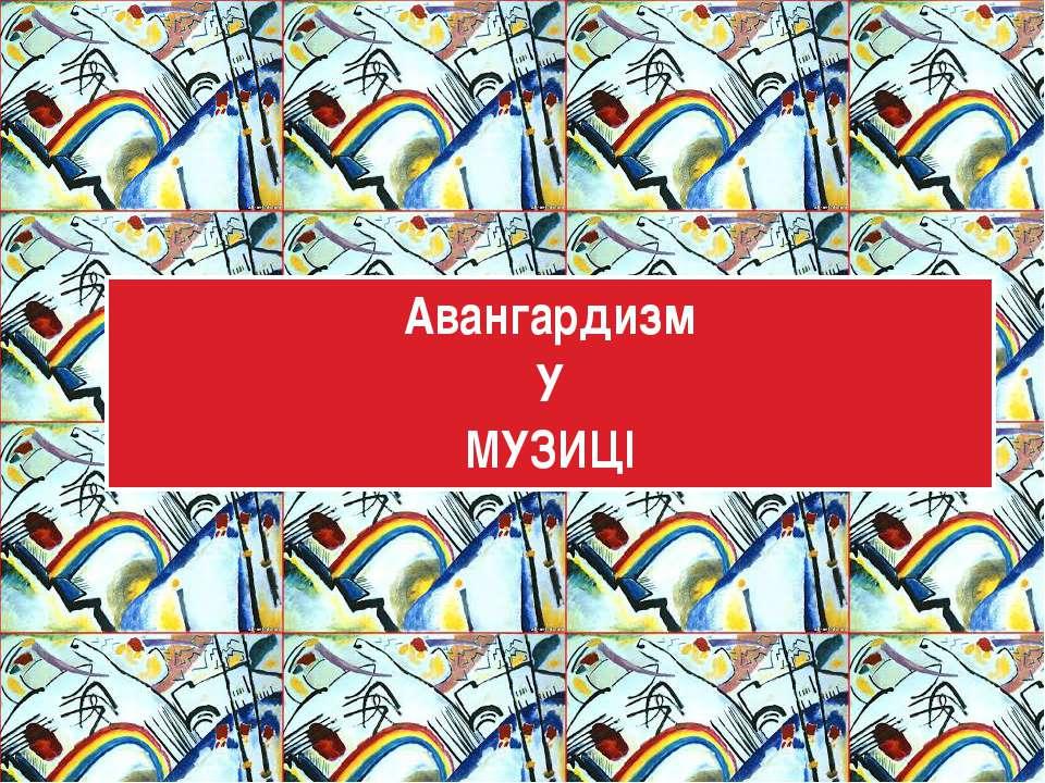 Авангардизм У МУЗИЦІ