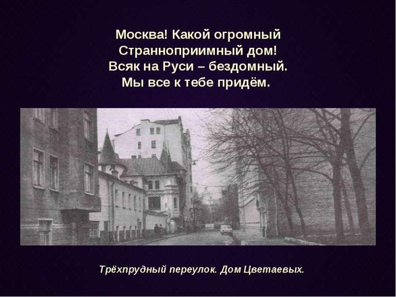 Москва! Какой огромный Странноприимный дом! Всяк на Руси – бездомный. Мы все ...
