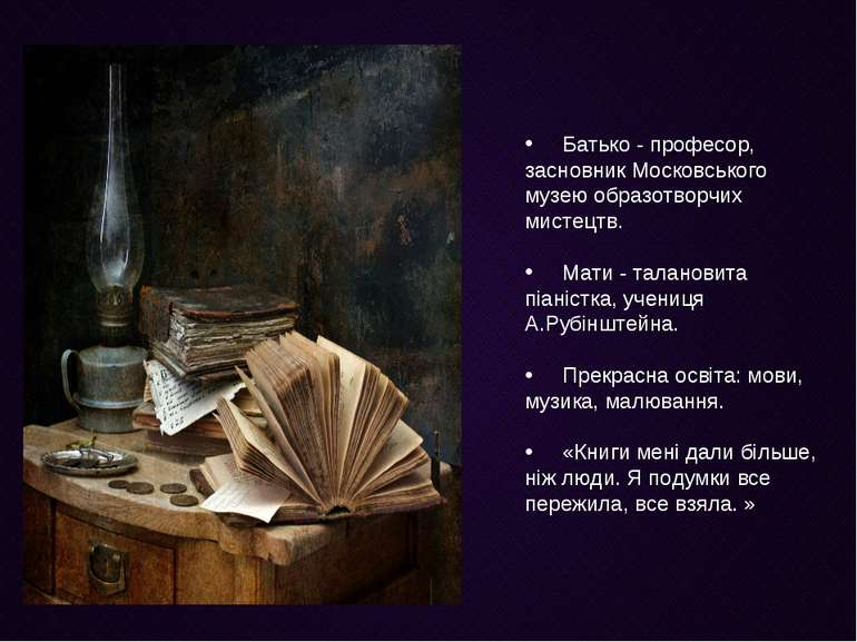 Батько - професор, засновник Московського музею образотворчих мистецтв. Мати ...