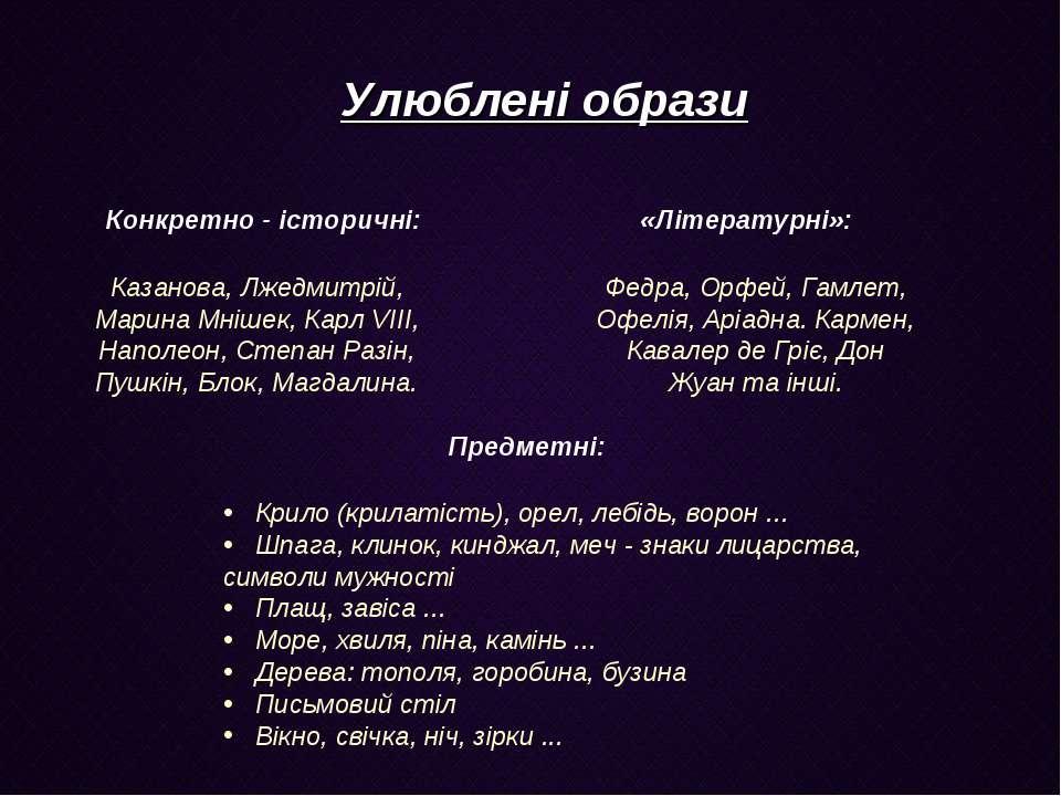 Улюблені образи Конкретно - історичні: Казанова, Лжедмитрій, Марина Мнішек, К...