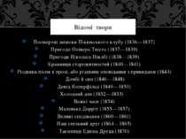 Посмертні записки Піквікського клубу (1836—1837) Пригоди Олівера Твіста (1837...