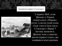 9 червня 1865, коли Діккенс із Тернан поверталися з Парижа, потяг, в якому во...
