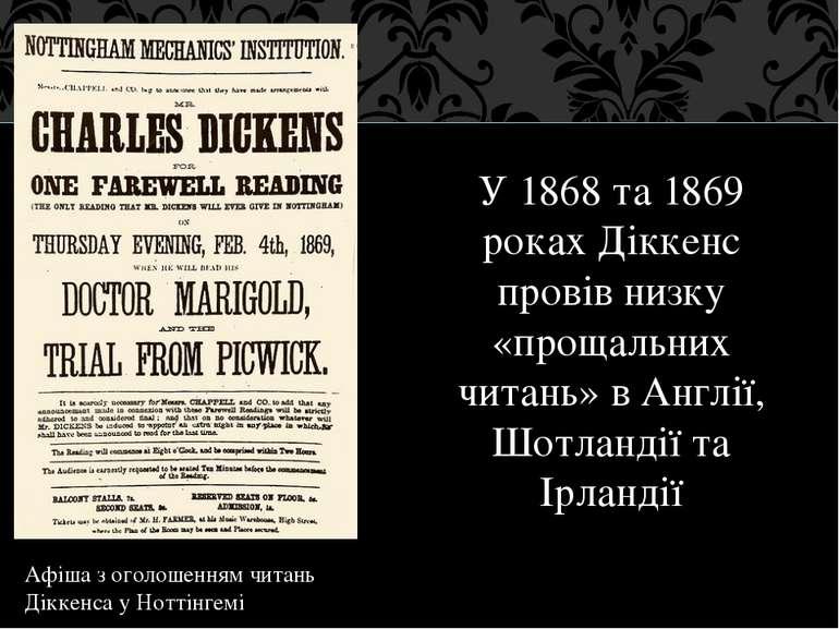 У 1868 та 1869 роках Діккенс провів низку «прощальних читань» в Англії, Шотла...