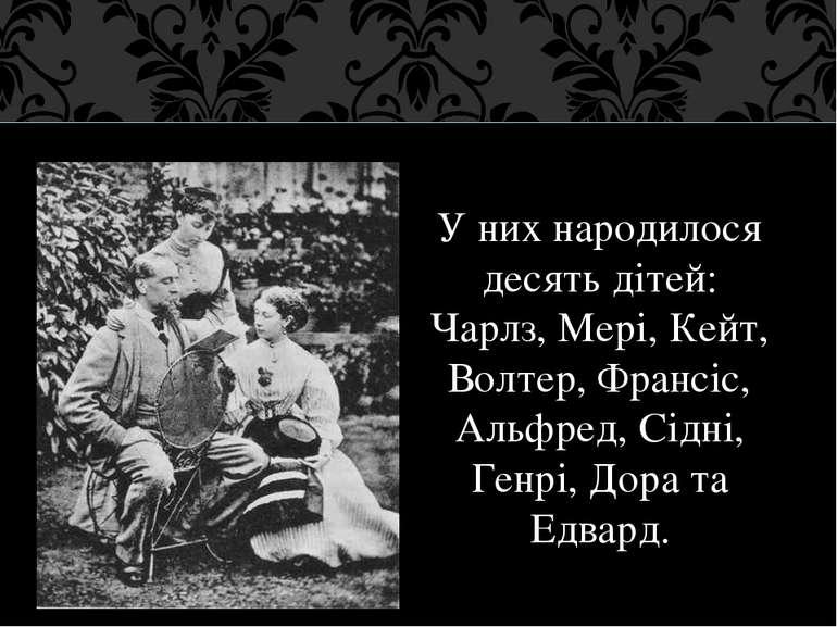 У них народилося десять дітей: Чарлз, Мері, Кейт, Волтер, Франсіс, Альфред, С...