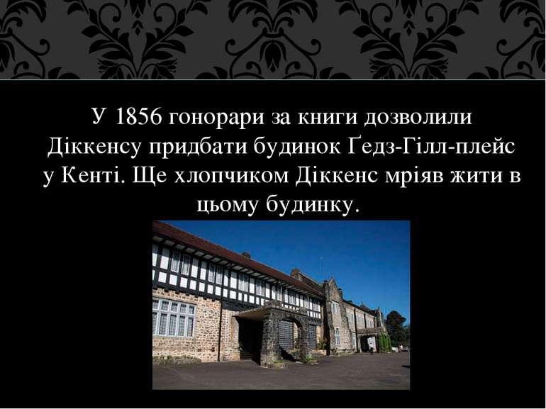 У 1856 гонорари за книги дозволили Діккенсу придбати будинок Ґедз-Гілл-плейс ...