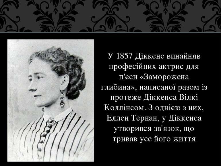 У 1857 Діккенс винайняв професійних актрис для п'єси «Заморожена глибина», на...