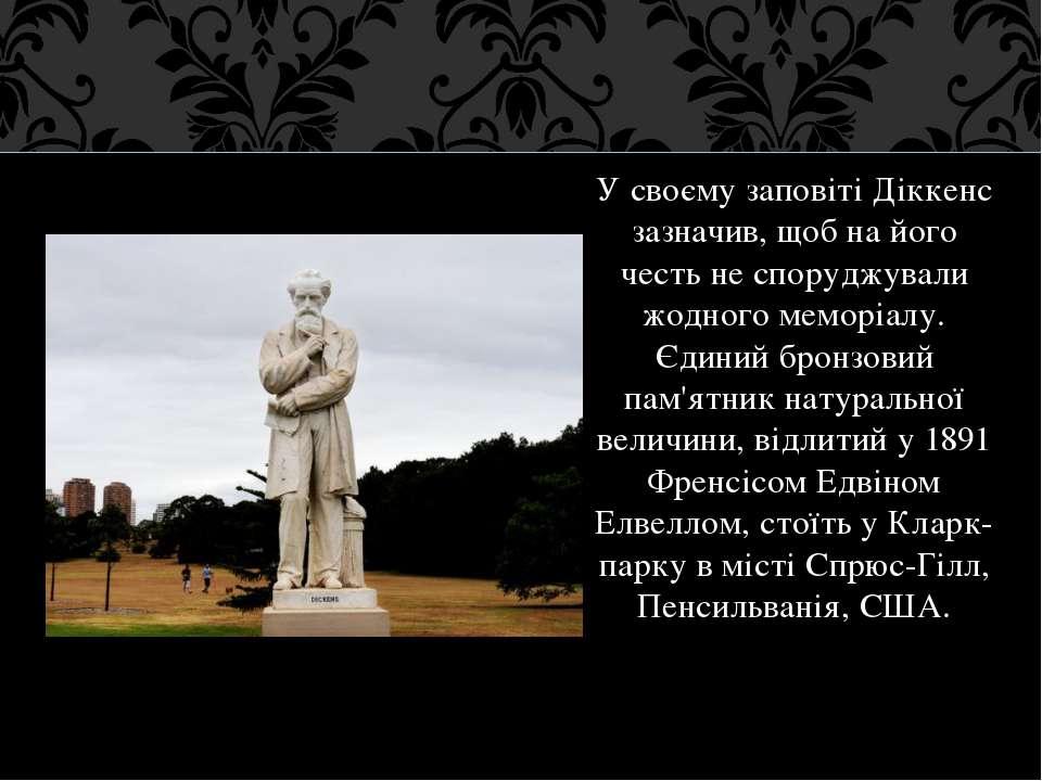 У своєму заповіті Діккенс зазначив, щоб на його честь не споруджували жодного...