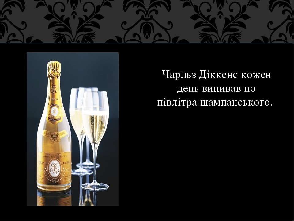 Чарльз Діккенс кожен день випивав по півлітра шампанського.