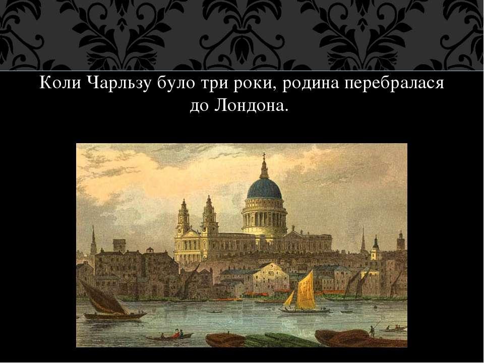 Коли Чарльзу було три роки, родина перебралася до Лондона.