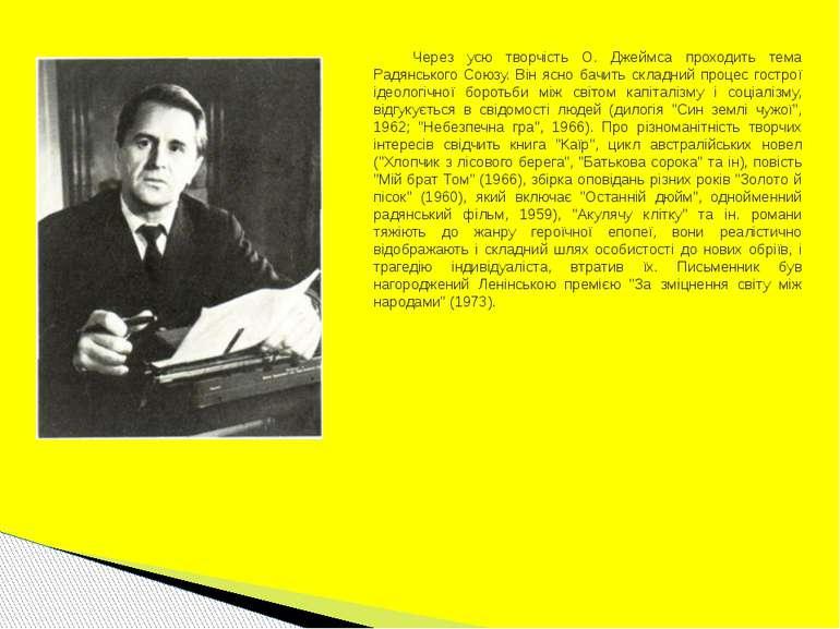 Через усю творчість О. Джеймса проходить тема Радянського Союзу. Він ясно бач...
