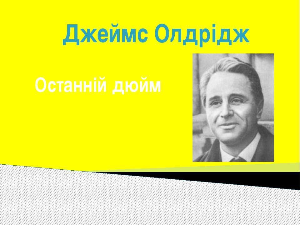 Джеймс Олдрідж Останній дюйм