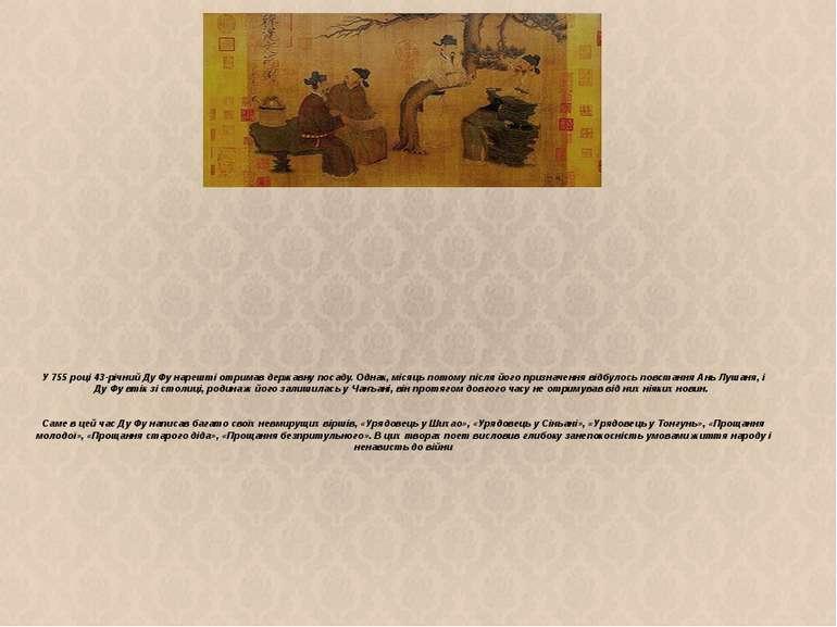 У 755 році 43-річний Ду Фу нарешті отримав державну посаду. Однак, місяць пот...