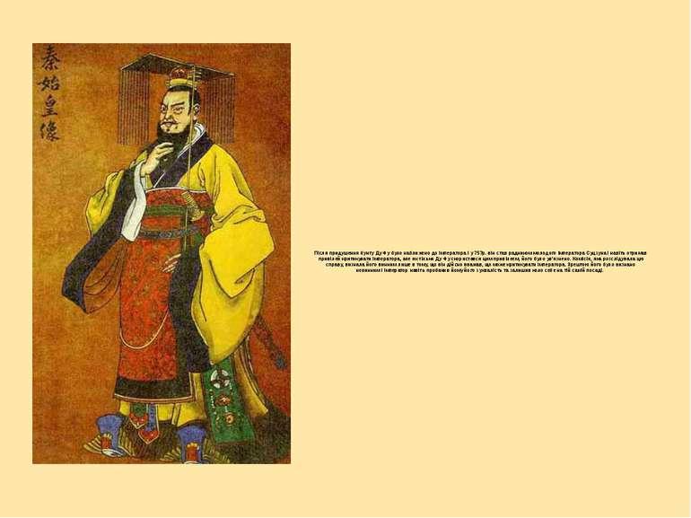 Після придушення бунту Ду Фу було наближено до імператора і у 757р. він став ...