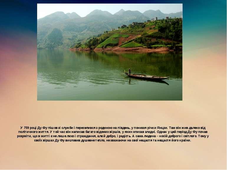 У 759 році Ду Фу пішов зі служби і переселився з родиною на південь, у понизз...
