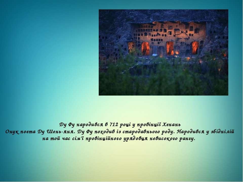 Ду Фу народився в 712 році у провінції Хенань Онук поета Ду Шень-яня. Ду Фу п...
