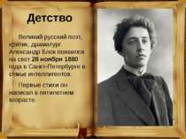Детство Великий русский поэт, критик, драматург Александр Блок появился на св...