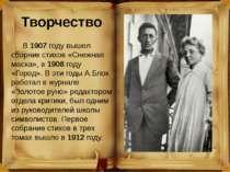 Творчество В1907году вышел сборник стихов «Снежная маска», в1908году «Гор...