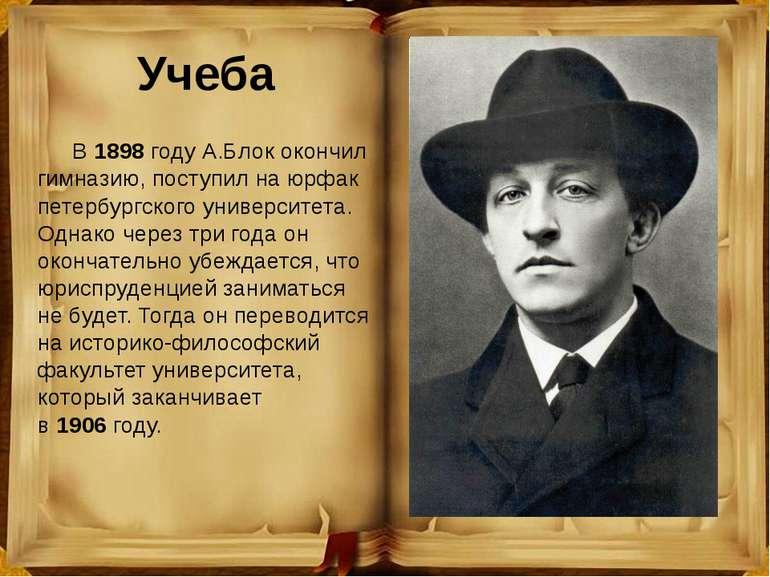 Учеба В1898году А.Блок окончил гимназию, поступил на юрфак петербургского у...