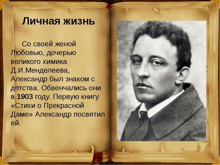 Личная жизнь Со своей женой Любовью, дочерью великого химика Д.И.Менделеева, ...